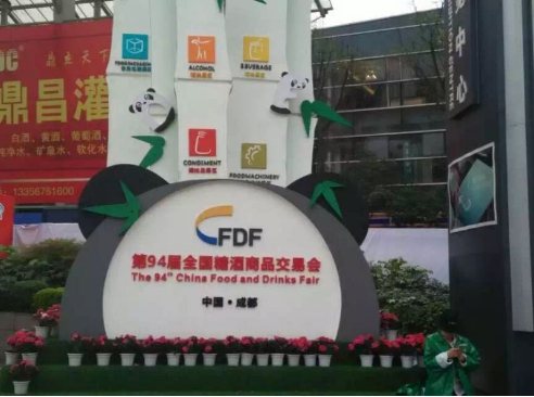 Chengdu of the 94th session of the national sugar and wine trade fair