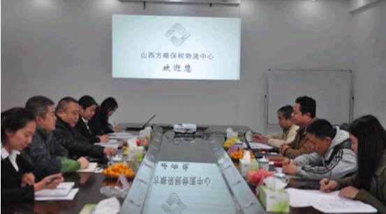 保税物流运营事业部组织接受永济新时速公司评审组第二方审核